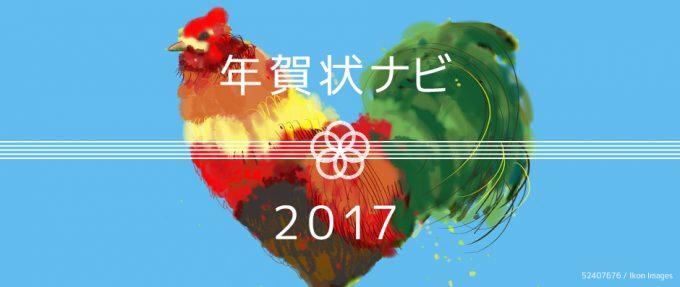 年賀状ナビ 2017