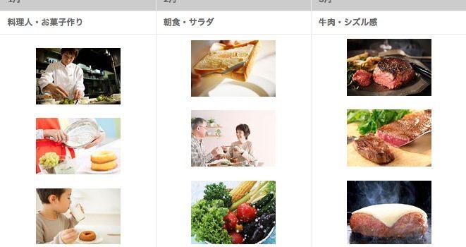 【月別おすすめテーマ 】#5 料理