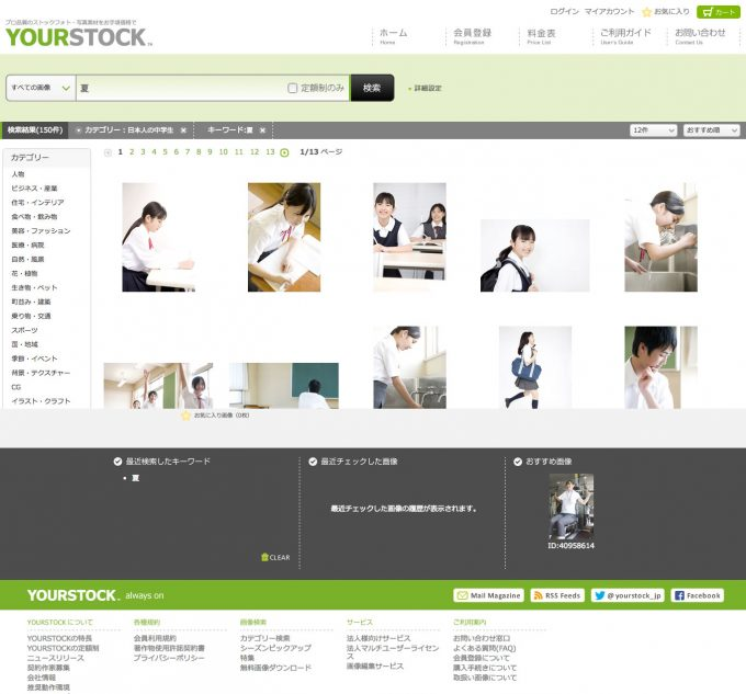 screencapture-yourstock-jp-search-search
