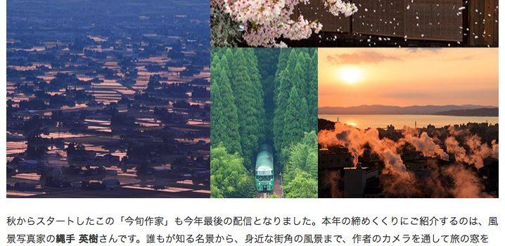 クリエイター紹介メルマガ「imagenavi 今旬作家」第五弾配信