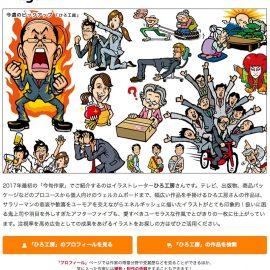 クリエイター紹介メルマガ「imagenavi 今旬作家」第六弾配信