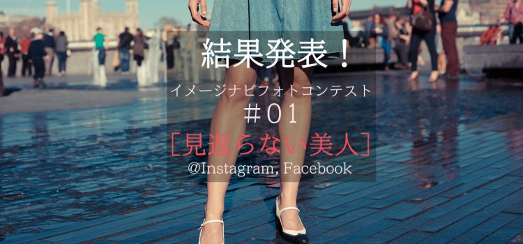 imagenavi フォトコンテスト「見返らない美人」結果発表!(2/20)