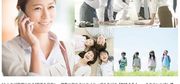 クリエイター紹介メルマガ「imagenavi 今旬作家」第十二弾配信