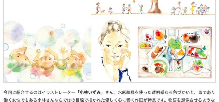 クリエイター紹介メルマガ「imagenavi 今旬作家」第十四弾配信