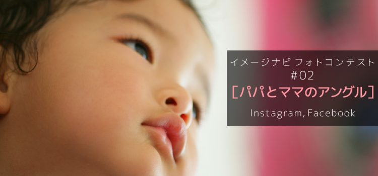imagenavi フォトコンテスト「パパとママのアングル」開催!(~5/7)