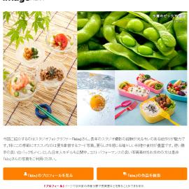 クリエイター紹介メルマガ「imagenavi 今旬作家」第二十六弾配信