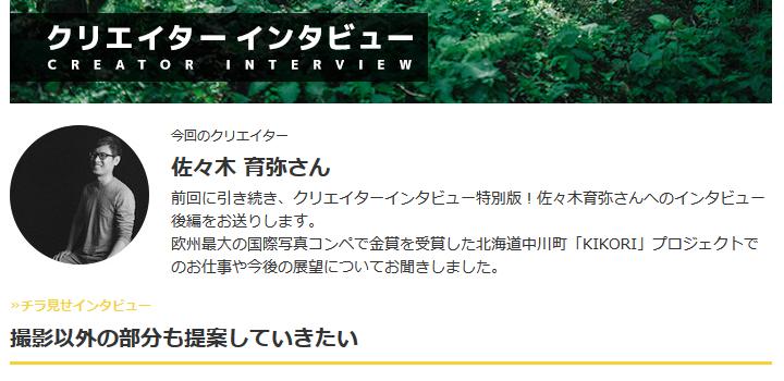 クリエイター紹介メルマガ「imagenavi 今旬作家」第三十八弾配信