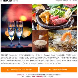 クリエイター紹介メルマガ「imagenavi 今旬作家」第三十九弾配信