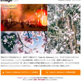 クリエイター紹介メルマガ「imagenavi 今旬作家」第四十一弾配信