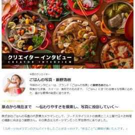 クリエイター紹介メルマガ「imagenavi 今旬作家」第四十二弾配信