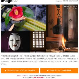 クリエイター紹介メルマガ「imagenavi 今旬作家」第四十九弾配信