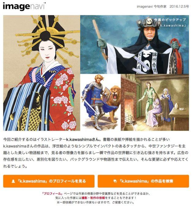 imagenavi 今旬作家 2016.12.5号