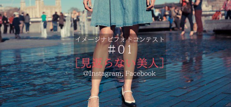 imagenavi フォトコンテスト「見返らない美人」開催!(~2/12)