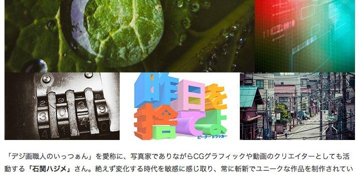 クリエイター紹介メルマガ「imagenavi 今旬作家」第七弾配信