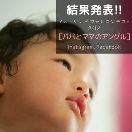 imagenavi フォトコンテスト「パパとママのアングル」結果発表!(5/22)
