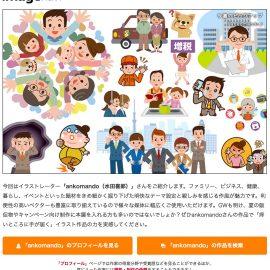 クリエイター紹介メルマガ「imagenavi 今旬作家」第二十弾配信
