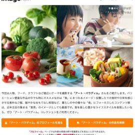 クリエイター紹介メルマガ「imagenavi 今旬作家」第二十二弾配信