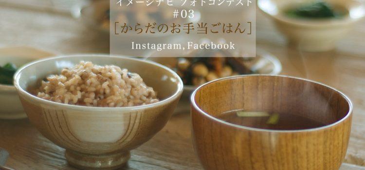 imagenavi フォトコンテスト「からだのお手当ごはん」結果発表!(7/10)