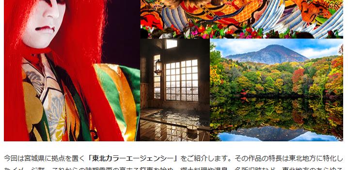 クリエイター紹介メルマガ「imagenavi 今旬作家」第二十八弾配信
