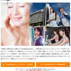 クリエイター紹介メルマガ「imagenavi 今旬作家」第三十四弾配信