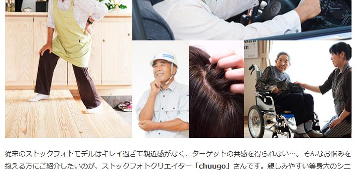 クリエイター紹介メルマガ「imagenavi 今旬作家」第三十六弾配信