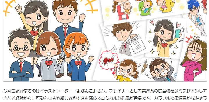 クリエイター紹介メルマガ「imagenavi 今旬作家」第四十弾配信