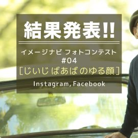 imagenavi フォトコンテスト「じいじばあばのゆる顔」結果発表!(10/16)