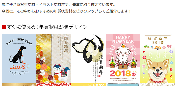 年賀状素材特集「年賀状ナビ2018」メールマガジンを配信