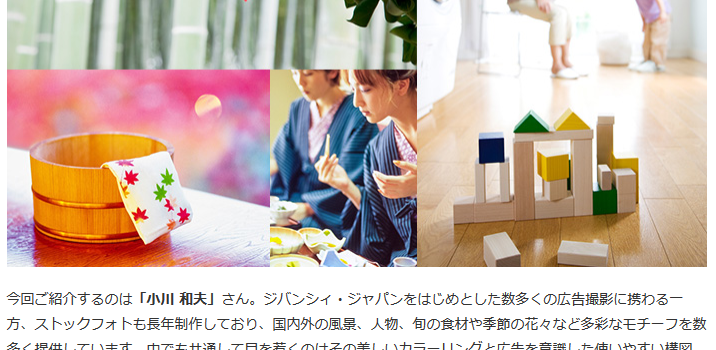 クリエイター紹介メルマガ「imagenavi 今旬作家」第四十四弾配信