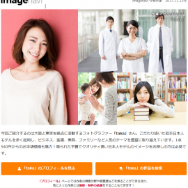 クリエイター紹介メルマガ「imagenavi 今旬作家」第四十七弾配信