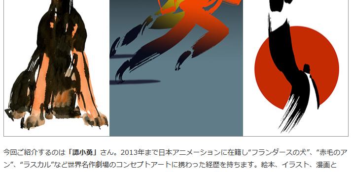 クリエイター紹介メルマガ「imagenavi 今旬作家」第四十八弾配信