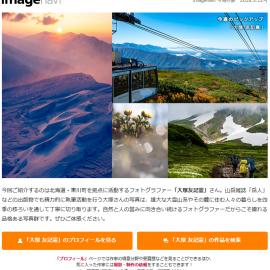 クリエイター紹介メルマガ「imagenavi 今旬作家」第五十五弾配信