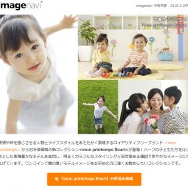 クリエイター紹介メルマガ「imagenavi 今旬作家」第五十六弾配信