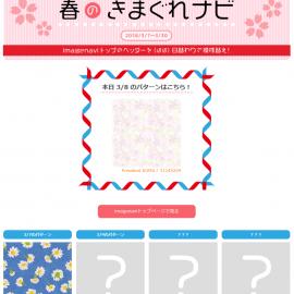 【終了】「春のきまぐれナビ」でパターンイラストを紹介中