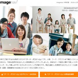クリエイター紹介メルマガ「imagenavi 今旬作家」第五十八弾配信